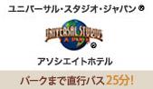 ユニバーサル・スタジオ・ジャパン(R) アソシエイトホテル パークまで直行バス25分!