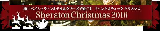 シェラトンクリスマス216