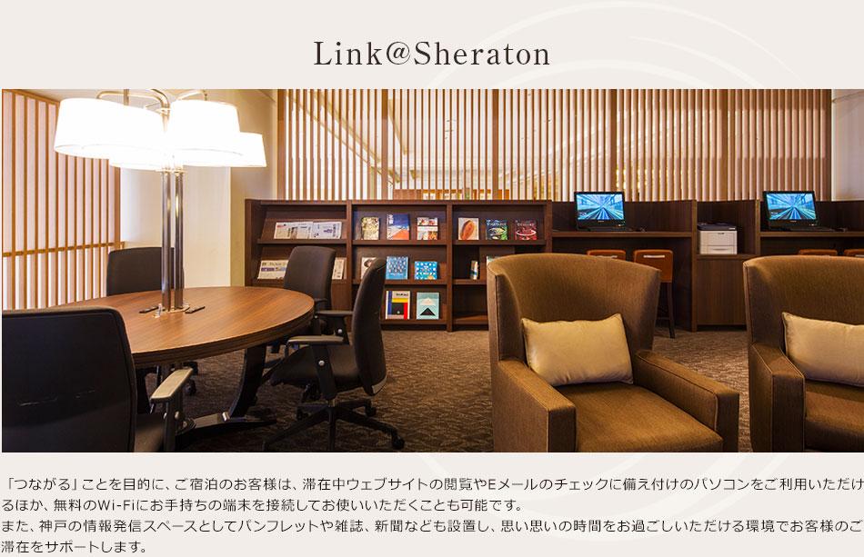 Link@Sheraton
