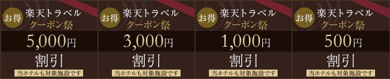 楽天トラベルお得なクーポン祭!最大5,000円割引