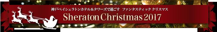 ファンタスティック クリスマス 2017