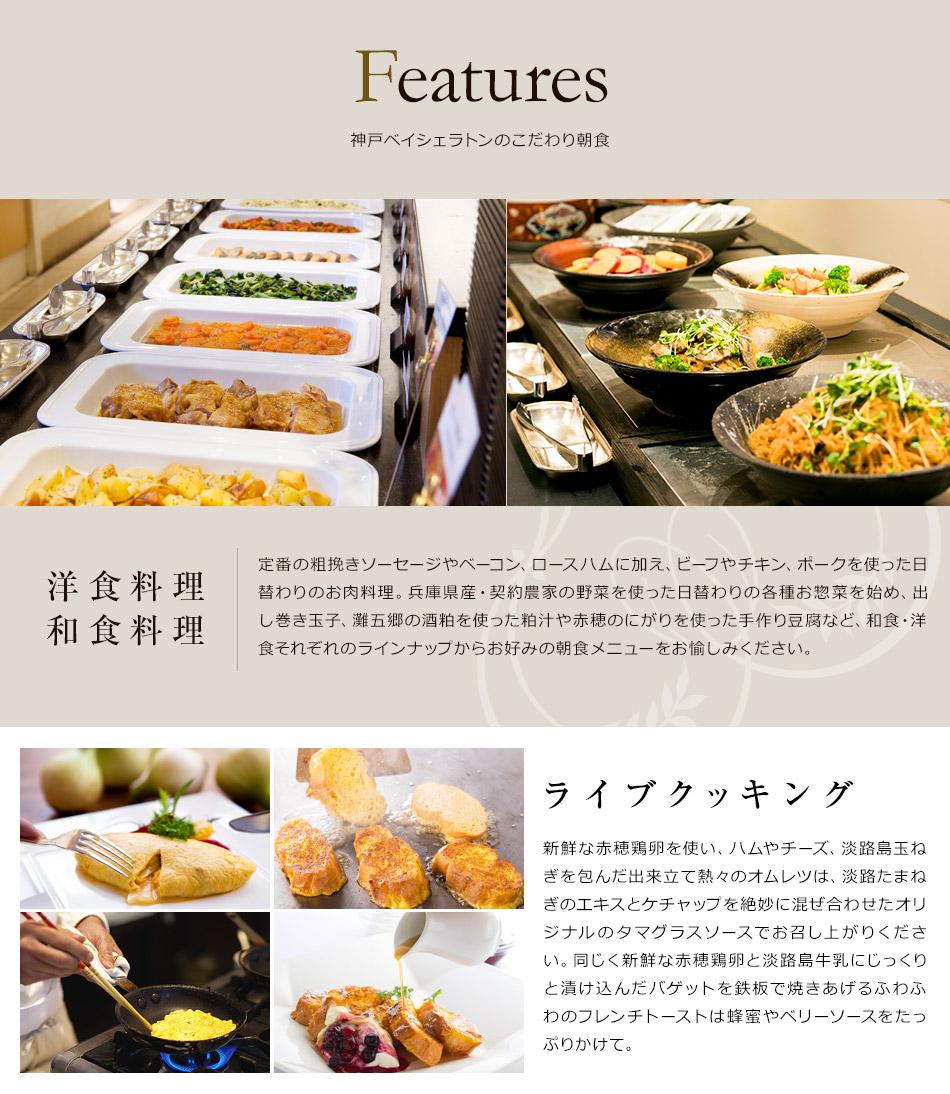 神戸ベイシェラトンのこだわり朝食