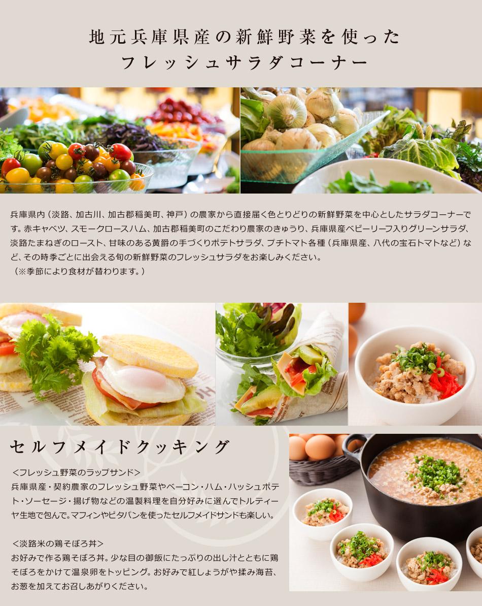 地元兵庫縣産の新鮮野菜を使ったフレッシュサラダコーナー