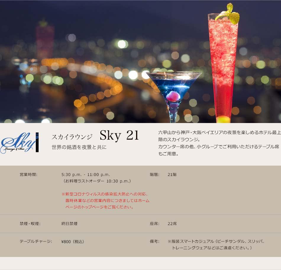 スカイラウンジ Sky 21