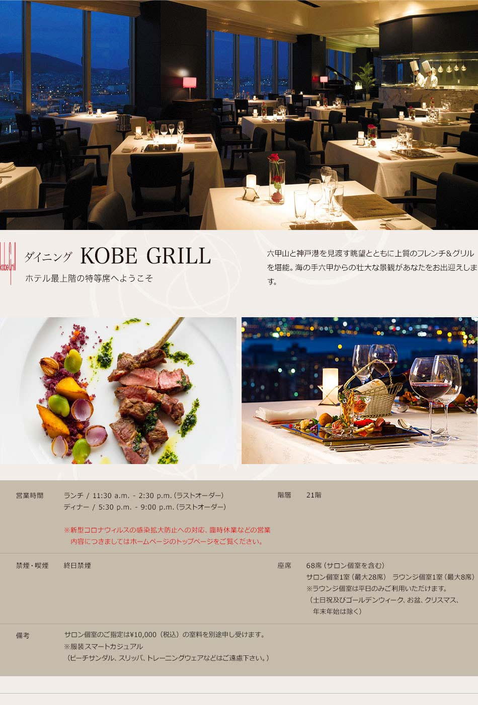 ダイニング Kobe Grill
