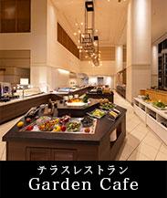 テラスレストラン Garden Cafe