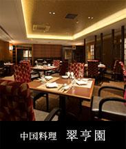 中国料理 翠亨園