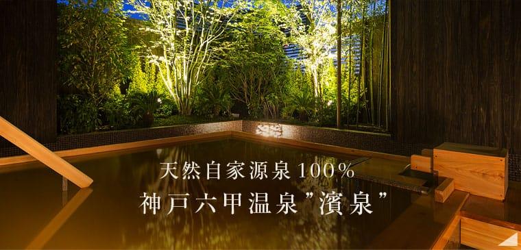 天然自家源泉100% 神戸六甲温泉 濱泉