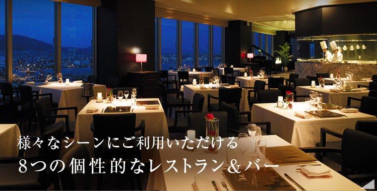 様々なシーンにご利用いただける8つの個性的なレストラン&バー