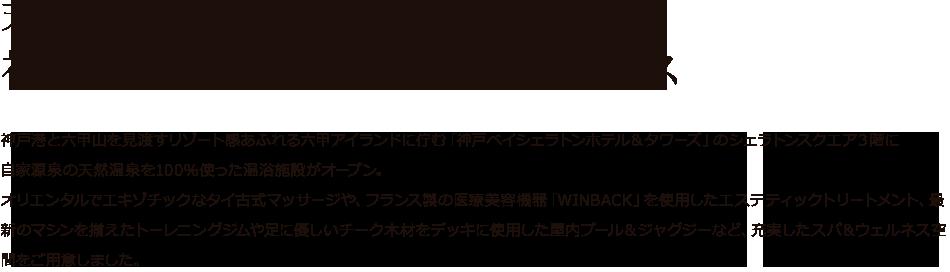 """天然自家源泉100% 神戸六甲温泉""""濱泉"""" スパ&ウェルネス"""