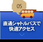直通シャトルバスで快適アクセス