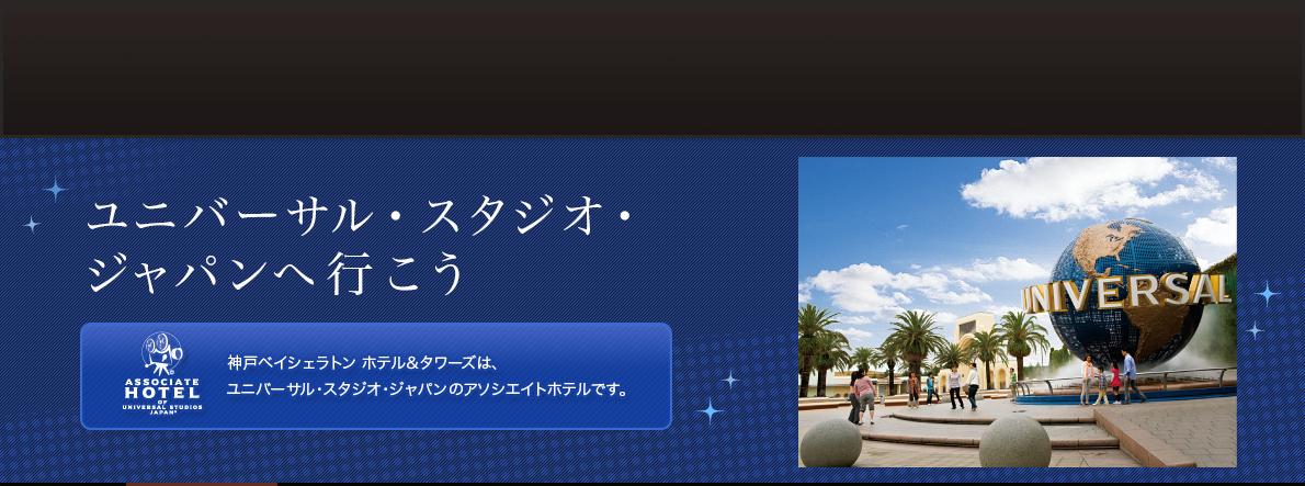 ユニバーサル・スタジオ・ジャパンを楽しむ